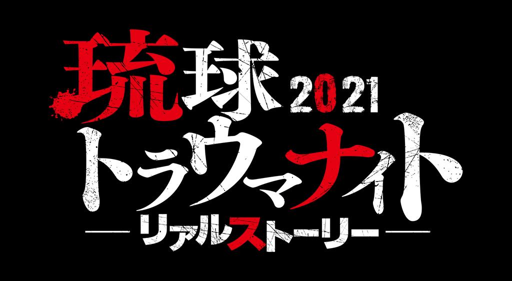 琉球トラウマナイト リアルストーリー2021