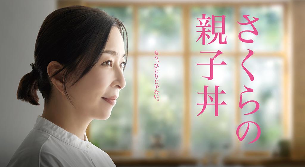 【東海テレビ】さくらの親子丼(2020)
