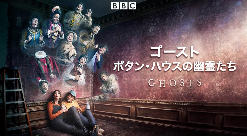 ゴースト~ボタン・ハウスの幽霊たち