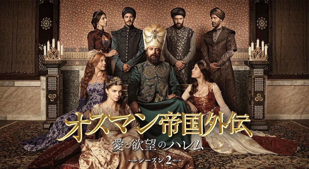 オスマン帝国外伝~愛と欲望のハレム~ シーズン2