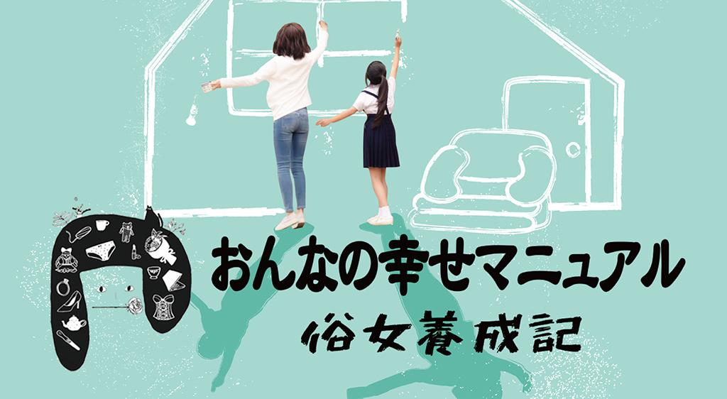 おんなの幸せマニュアル~俗女養成記~