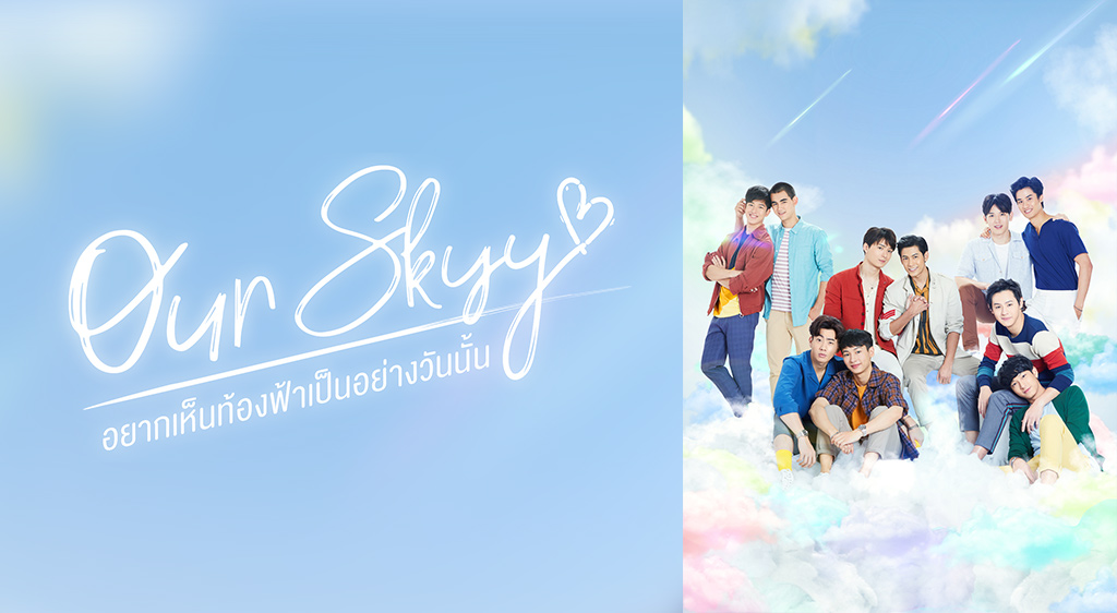 Our Skyy