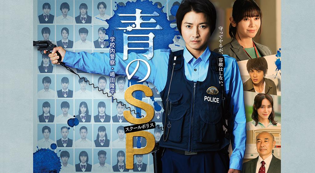 青のSP-学校内警察・嶋田隆平- 8貫 #08 動画 2021年3月2日