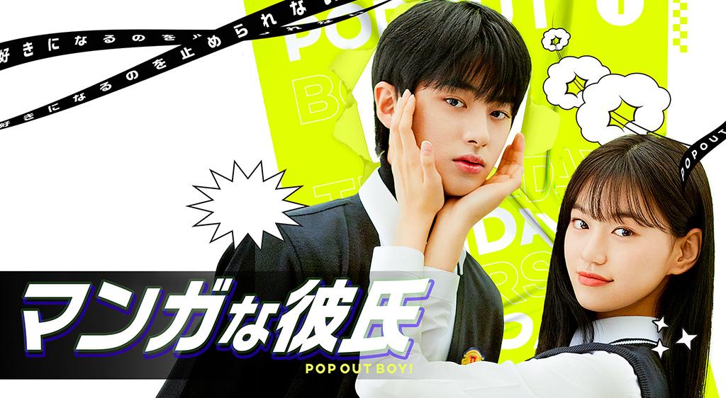 マンガな彼氏~POP OUT BOY!~
