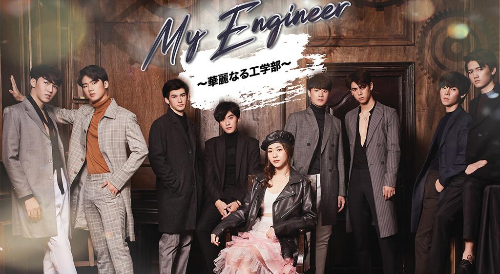 My Engineer~華麗なる工学部~
