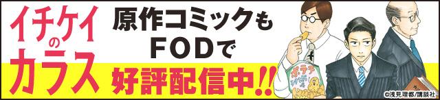 イチケイのカラス 原作コミックもFODで好評配信中!