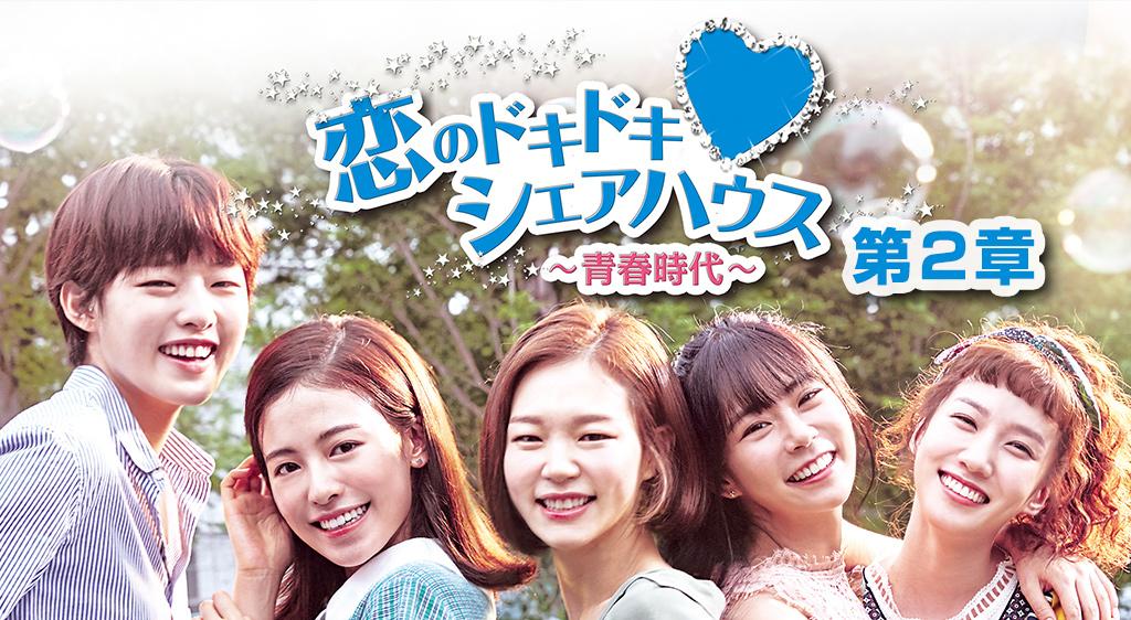 恋のドキドキシェアハウス~青春時代~第2章