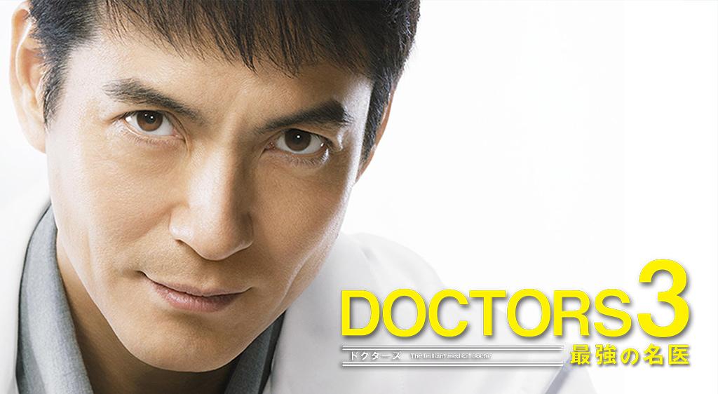DOCTORS 3 最強の名医