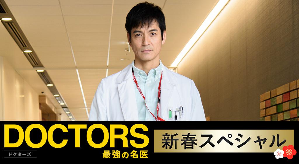 DOCTORS 最強の名医 SPECIAL(2018)