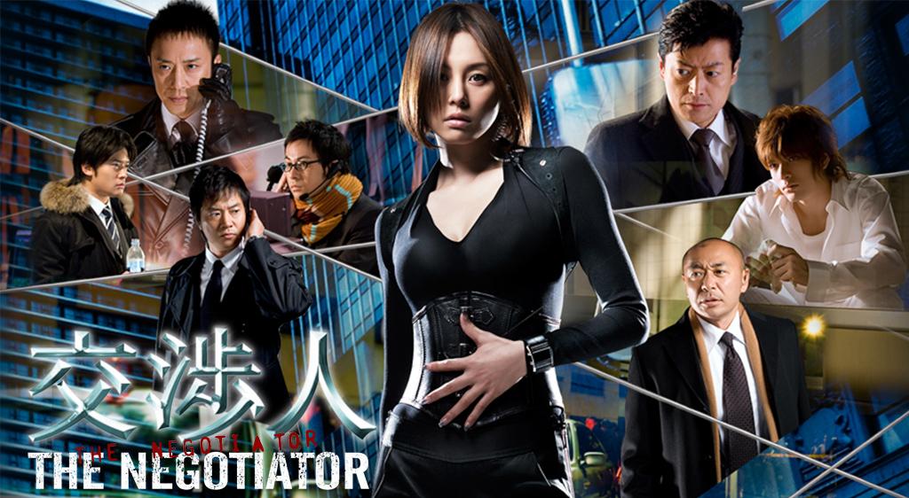交渉人~THE NEGOTIATOR~