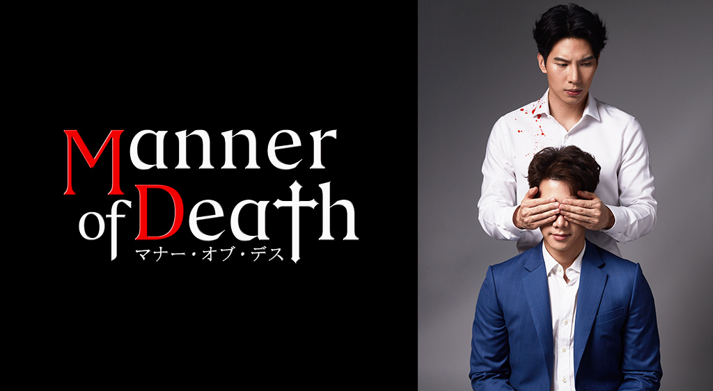 Manner of Death/マナー・オブ・デス
