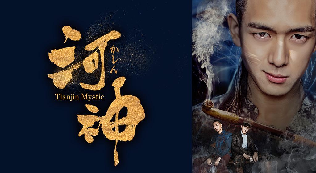 河神-Tianjin Mystic-