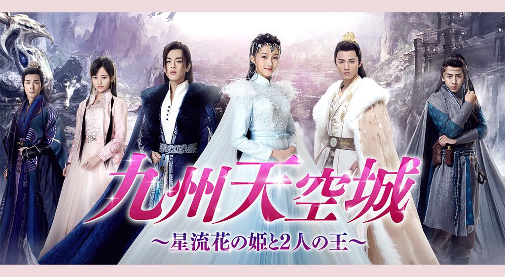 九州天空城~星流花の姫と2人の王~