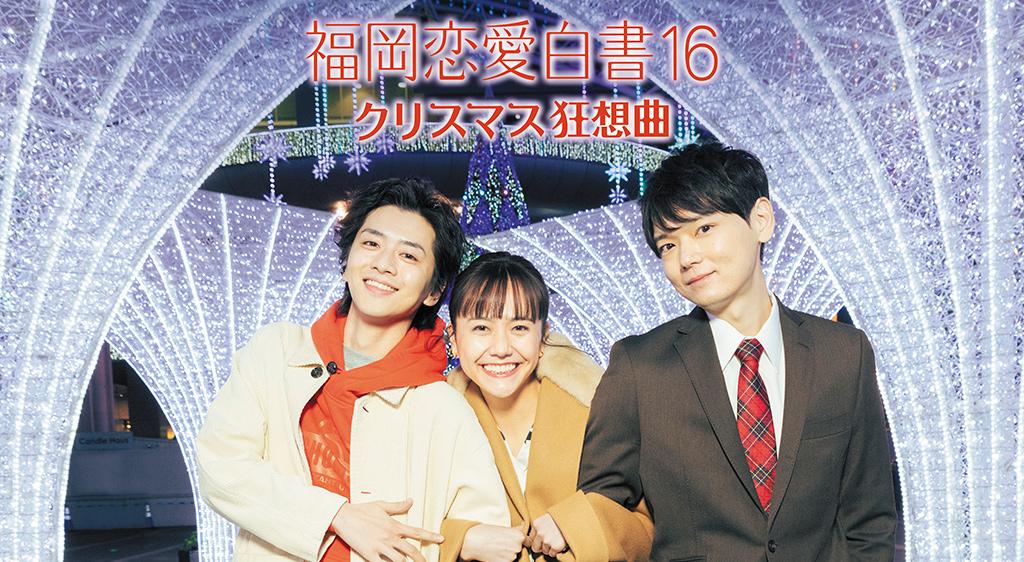 福岡恋愛白書16 クリスマス狂想曲