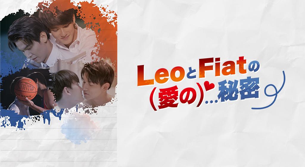 LeoとFiatの(愛の)秘密