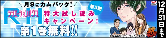 ラジエーションハウス 特大試し読みキャンペーン!第1巻無料