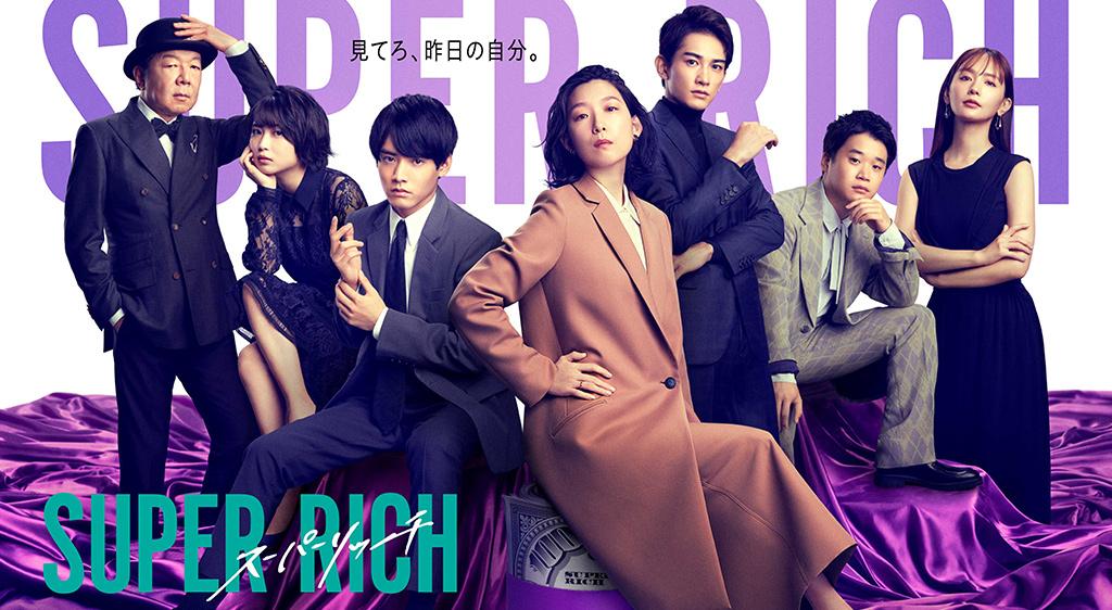 SUPER RICH 動画