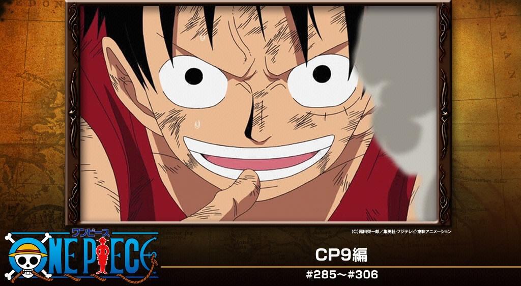 ワンピース CP9編