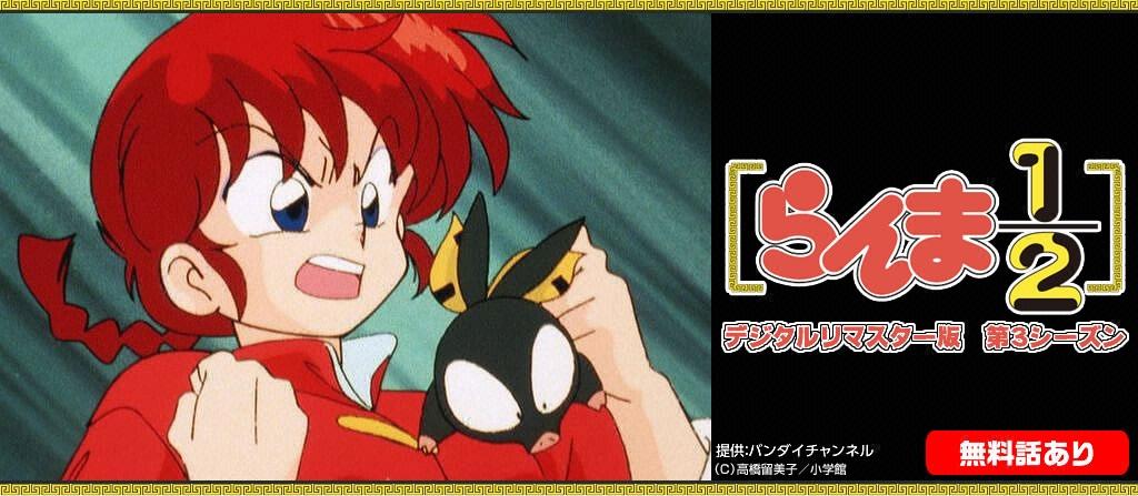 らんま1/2 デジタルリマスター版 第3シーズン