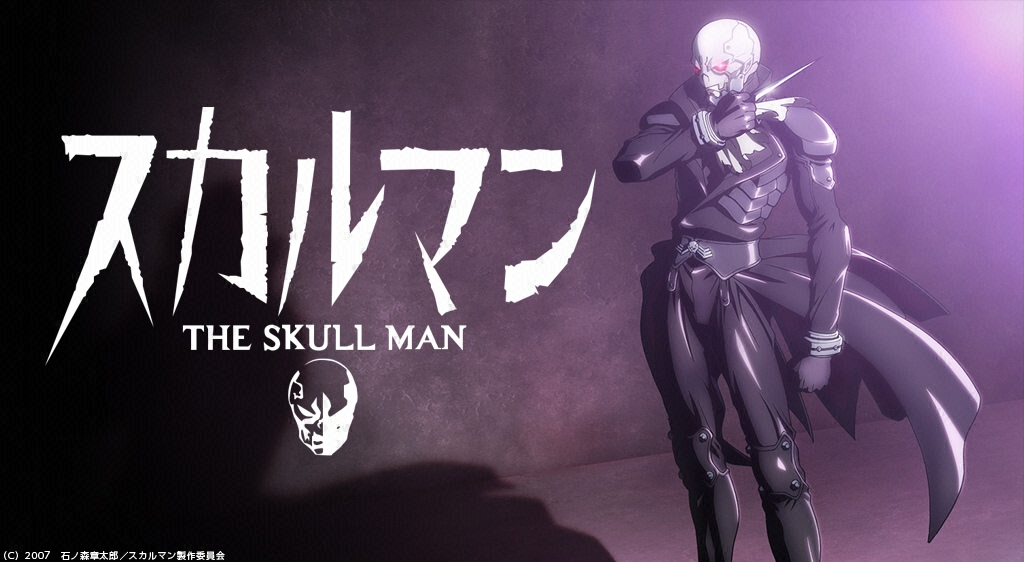 スカルマン THE SKULL MAN