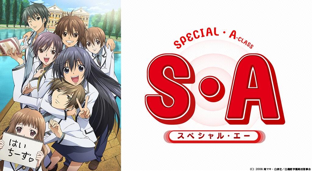 S・A~スペシャル・エー~