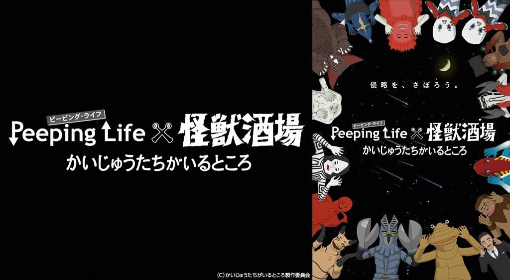 Peeping Lifex怪獣酒場 かいじゅうたちがいるところ