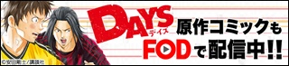 DAYS 原作コミックもFODで配信中!!