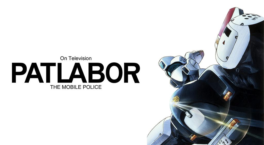 機動警察パトレイバー ON TELEVISION