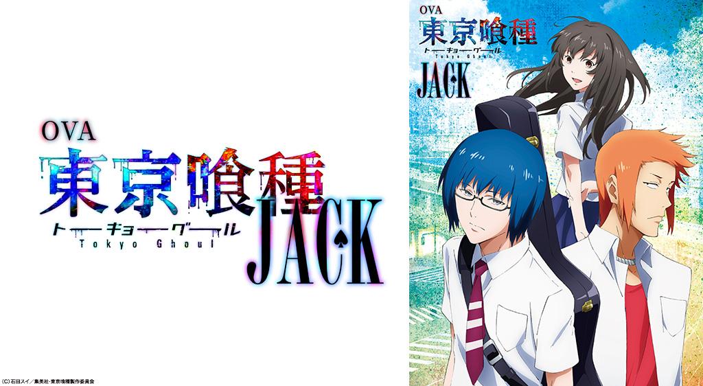 東京喰種トーキョーグール【JACK】