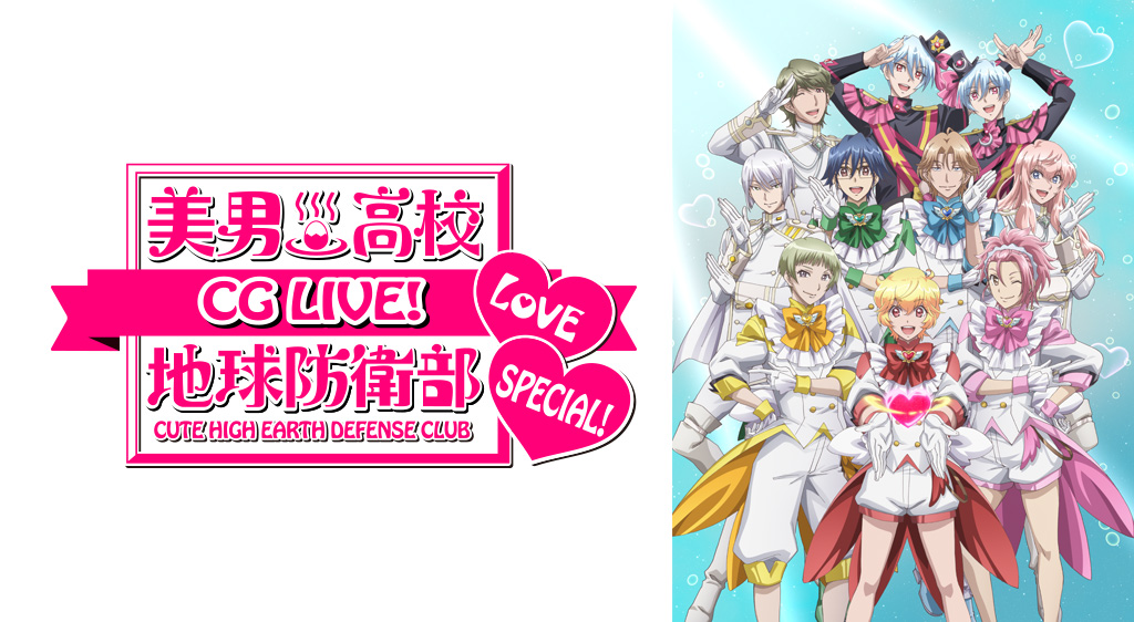 美男高校地球防衛部LOVE!CG LIVE!SPECIAL!