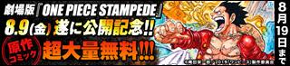 劇場版『ONE PIECE STAMPEDE』8.9(金)遂に公開記念!原作コミック超大量無料!8月19日まで