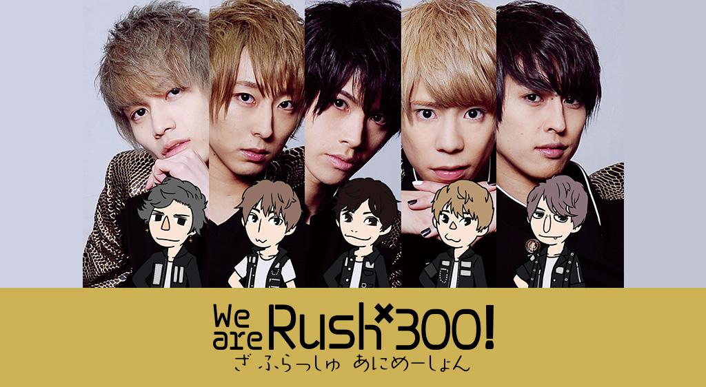 We are Rush×300! ざ ふらっしゅあにめーしょん