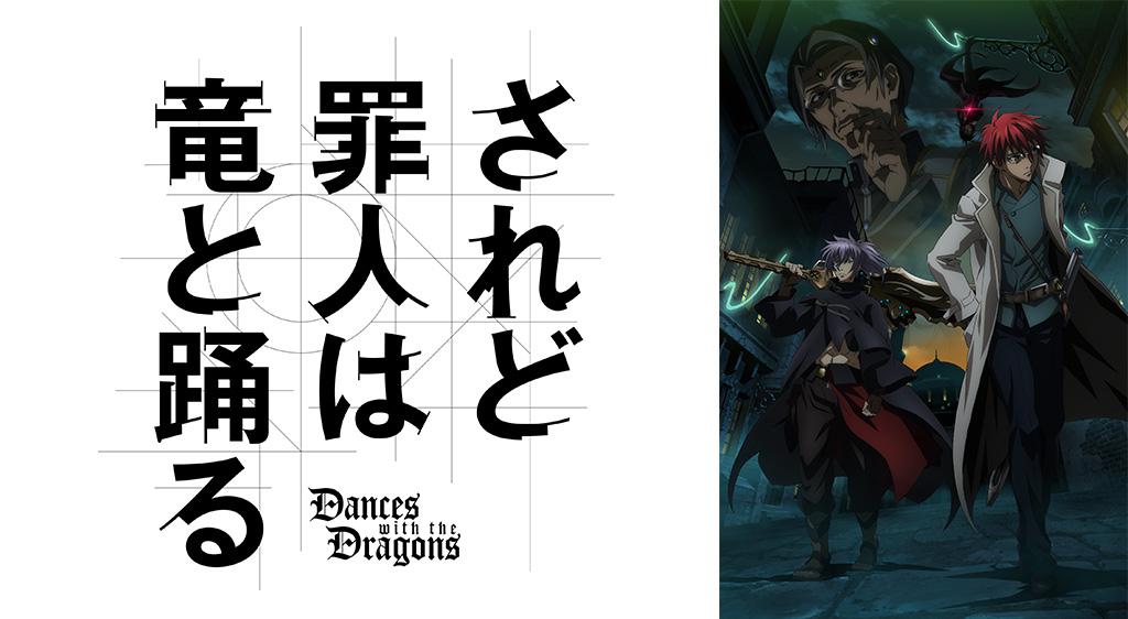 されど罪人は竜と踊る