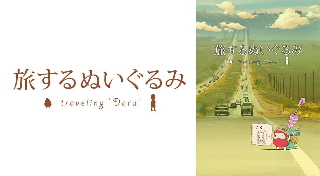 旅するぬいぐるみ-TravelingDaru-