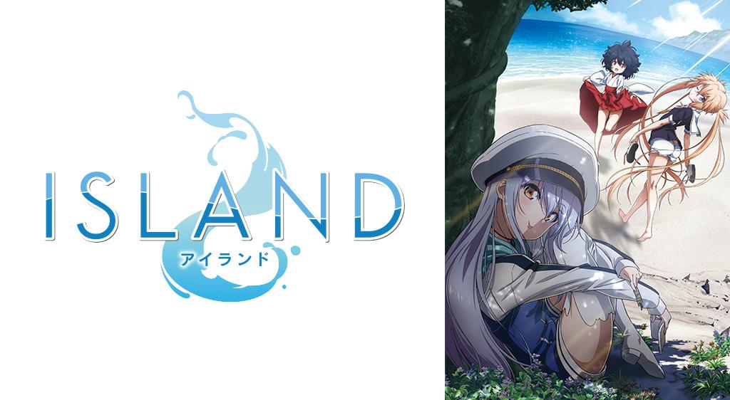 アニメ「ISLAND」-