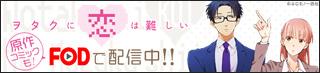 ヲタクに恋は難しい 原作コミックもFODで配信中!