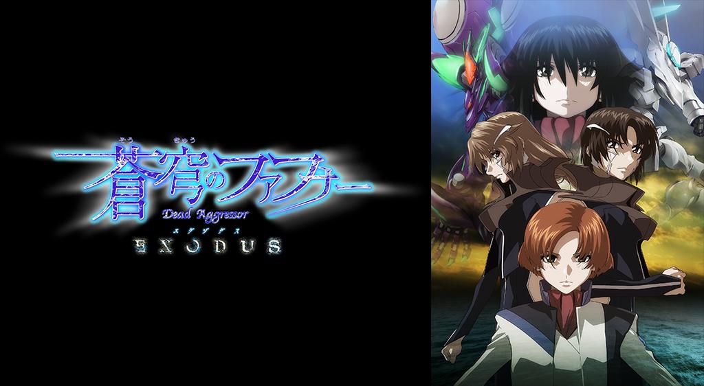 蒼穹のファフナー EXODUS