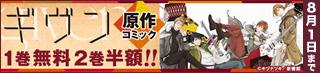 ギヴン 原作コミック1巻無料2巻半額!8月1日まで