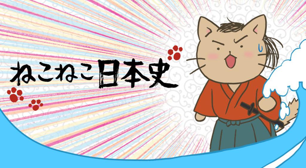 ねこねこ日本史 第1シーズン