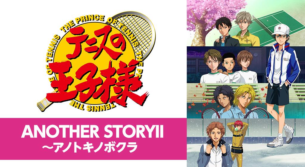 テニスの王子様 OVA ANOTHER STORYII ~アノトキノボクラ