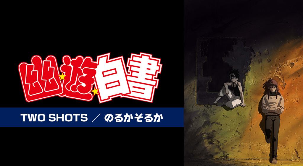 幽☆遊☆白書 TWO SHOTS/のるかそるか