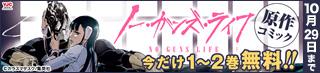 ノー・ガンズ・ライフ 原作コミック 今だけ1~2巻無料!10月29日まで