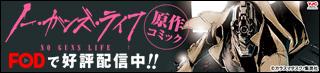 ノー・ガンズ・ライフ 原作コミック FODで好評配信中!