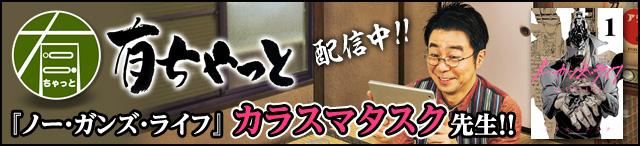 『ノー・ガンズ・ライフ』カラスマタスク先生!!