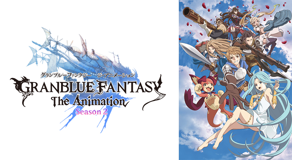 GRANBLUE FANTASY The Animation Season2