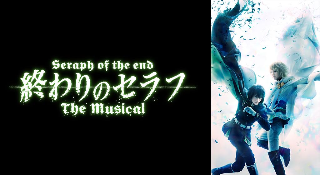 「終わりのセラフ」The Musical