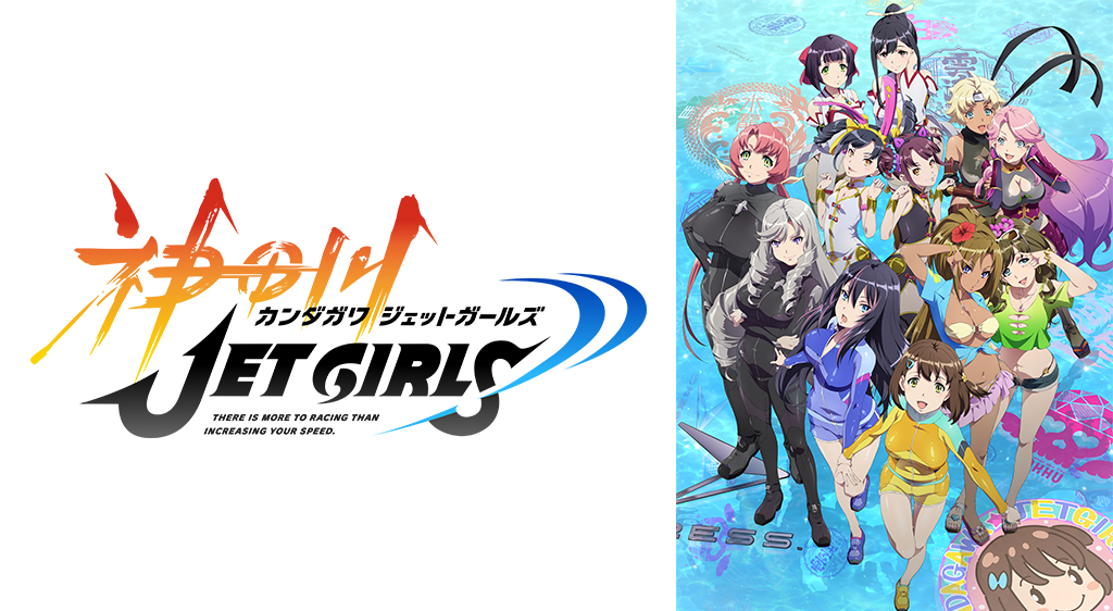 神田川JET GIRLS
