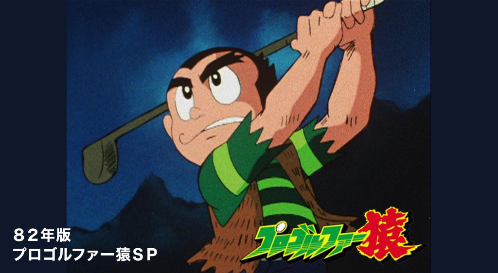 プロゴルファー猿「82年版 プロゴルファー猿SP」