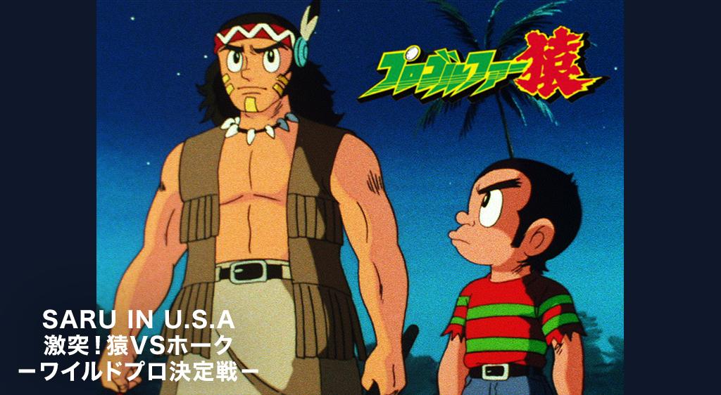 プロゴルファー猿「SARU IN U.S.A 激突!猿VSホーク -ワイルドプロ決定戦-」