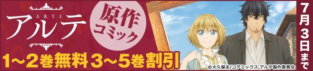アルテ原作コミック 1~2巻無料 3~5巻割引 7月3日まで